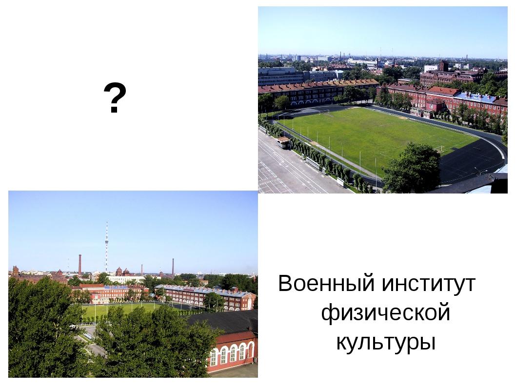 ? Военный институт физической культуры
