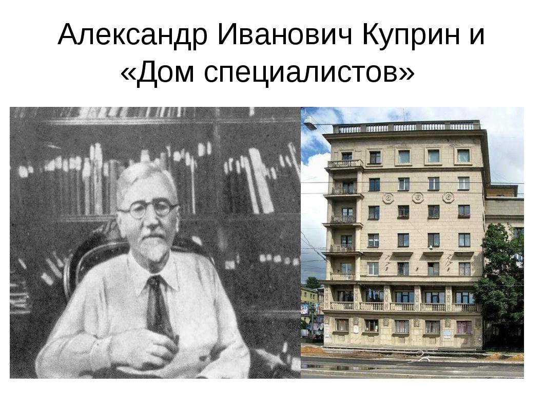 Александр Иванович Куприн и «Дом специалистов»