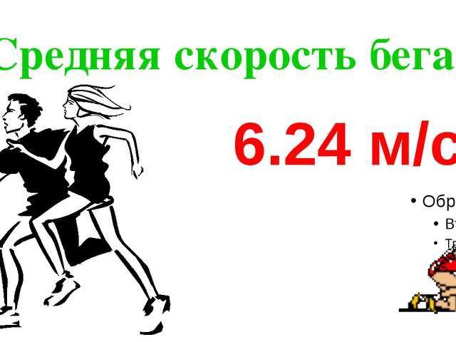 Средняя скорость бега: 6.24 м/с