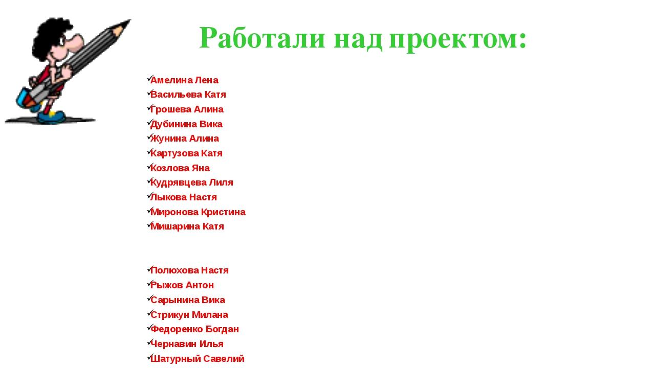 Работали над проектом: Амелина Лена Васильева Катя Грошева Алина Дубинина Вик...