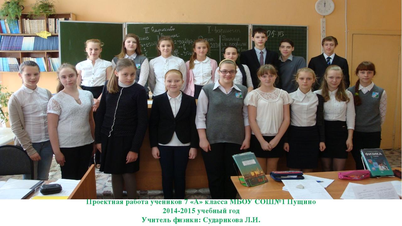 Проектная работа учеников 7 «А» класса МБОУ СОШ№1 Пущино 2014-2015 учебный го...
