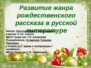 Развитие жанра рождественского рассказа в русской литературе  Автор: Никулин