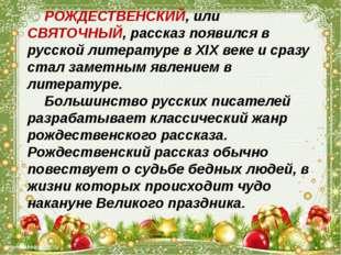РОЖДЕСТВЕНСКИЙ, или СВЯТОЧНЫЙ, рассказ появился в русской литературе в XIX в