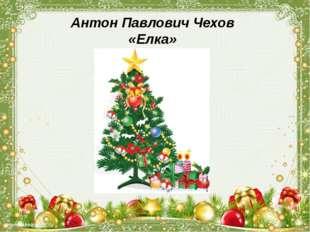 Антон Павлович Чехов «Елка»