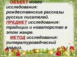 ОБЪЕКТ моего исследования: рождественские рассказы русских писателей. ПРЕДМ