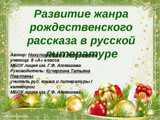 Развитие жанра рождественского рассказа в русской литературе  Автор: Никулин...