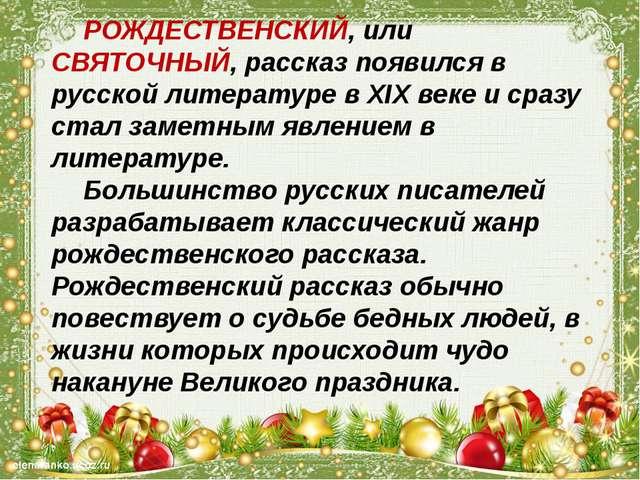РОЖДЕСТВЕНСКИЙ, или СВЯТОЧНЫЙ, рассказ появился в русской литературе в XIX в...
