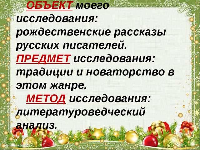 ОБЪЕКТ моего исследования: рождественские рассказы русских писателей. ПРЕДМ...