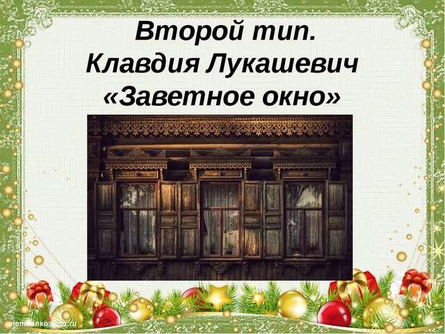 Второй тип. Клавдия Лукашевич «Заветное окно»