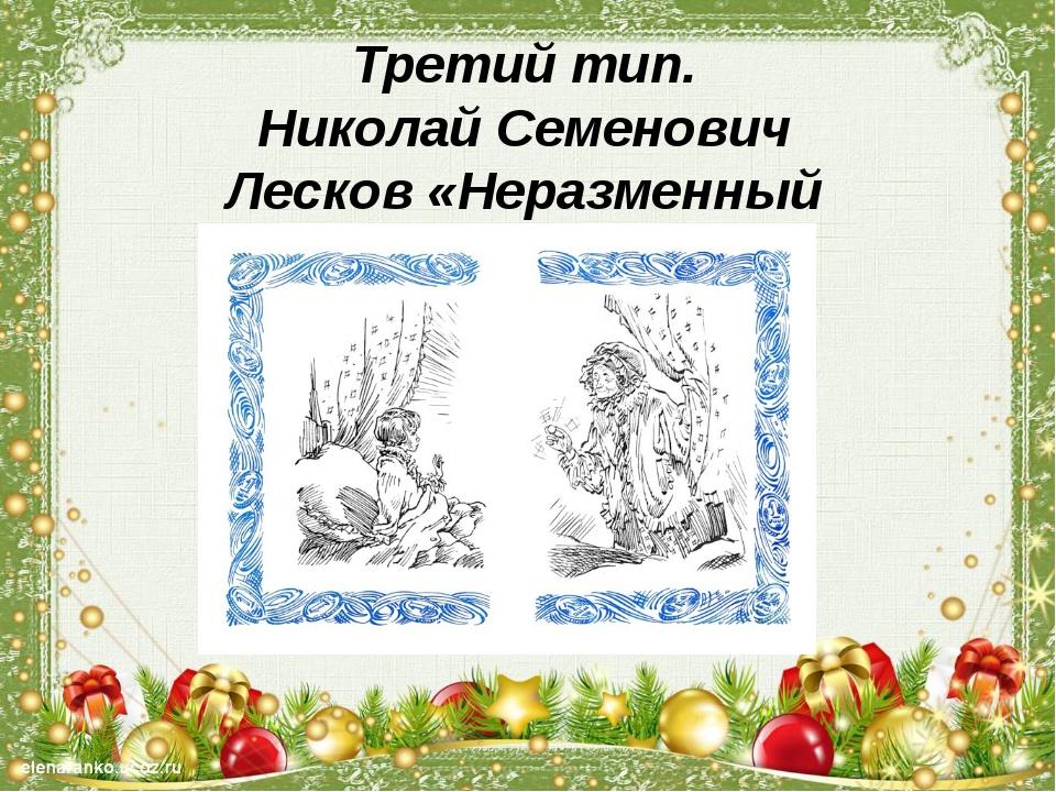 Третий тип. Николай Семенович Лесков «Неразменный рубль».