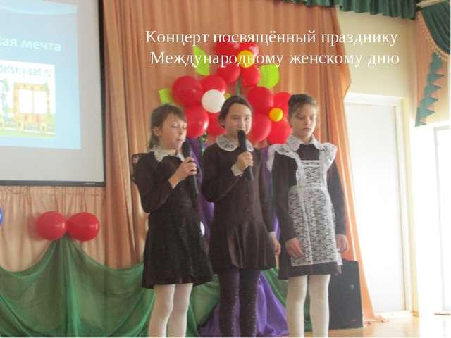 Концерт посвящённый празднику Международному женскому дню