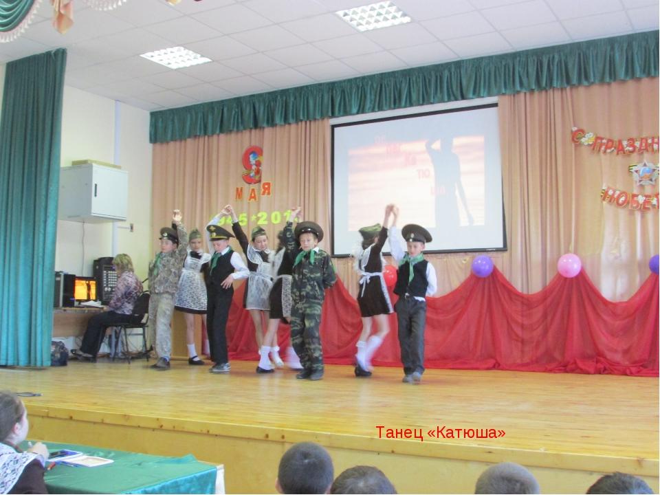 Танец «Катюша»