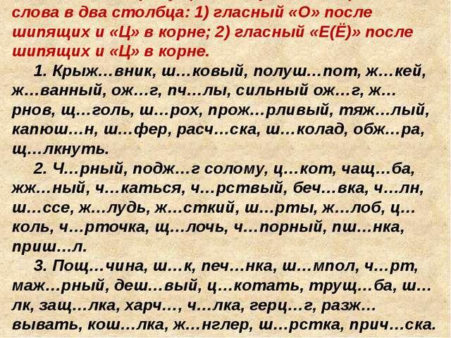 Вставьте пропущенные буквы. Распределите слова в два столбца: 1) гласный «О»...