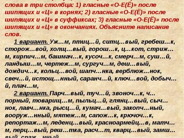 Вставьте пропущенные буквы. Распределите слова в три столбца: 1) гласные «О-...