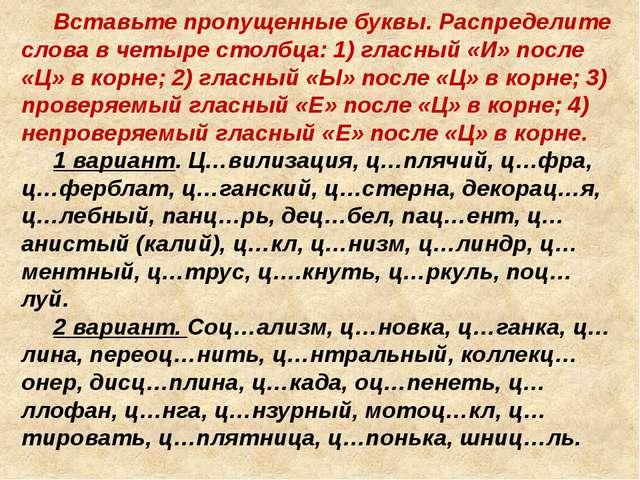Вставьте пропущенные буквы. Распределите слова в четыре столбца: 1) гласный...