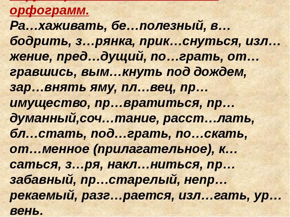 Сгруппировать слова по видам орфограмм. Ра…хаживать, бе…полезный, в…бодрить,...