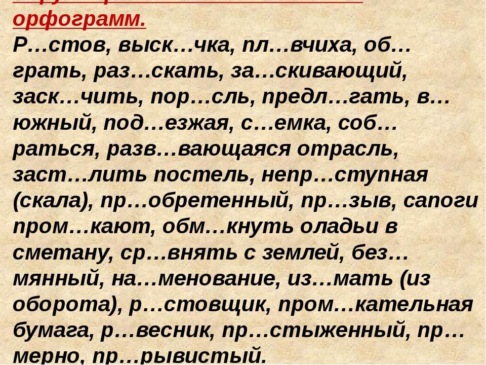 Сгруппировать слова по видам орфограмм. Р…стов, выск…чка, пл…вчиха, об…грать,...