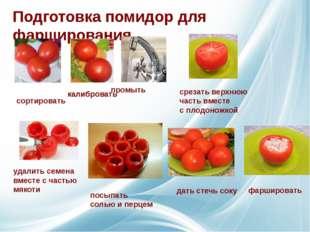 Подготовка помидор для фарширования сортировать удалить семена вместе с часть