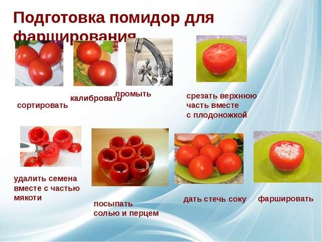 Подготовка помидор для фарширования сортировать удалить семена вместе с часть...