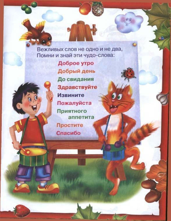 http://lotte.my1.ru/novosti/vezhlivye_slova.jpg