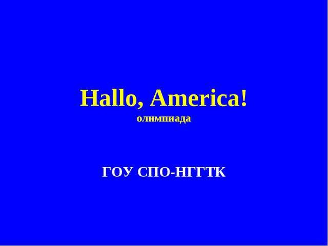 Hallo, America! олимпиада ГОУ СПО-НГГТК