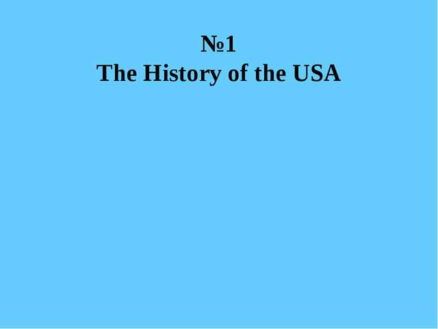 №1 The History of the USA