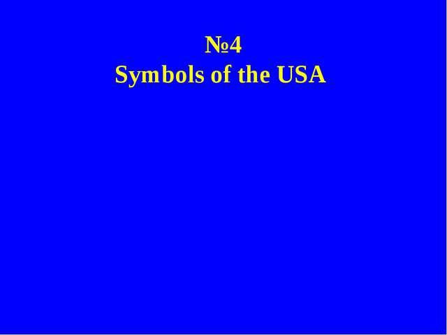 №4 Symbols of the USA