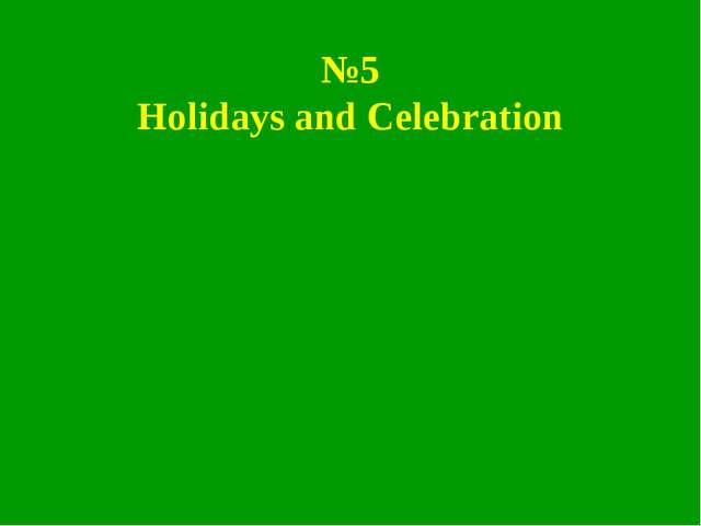 №5 Holidays and Celebration