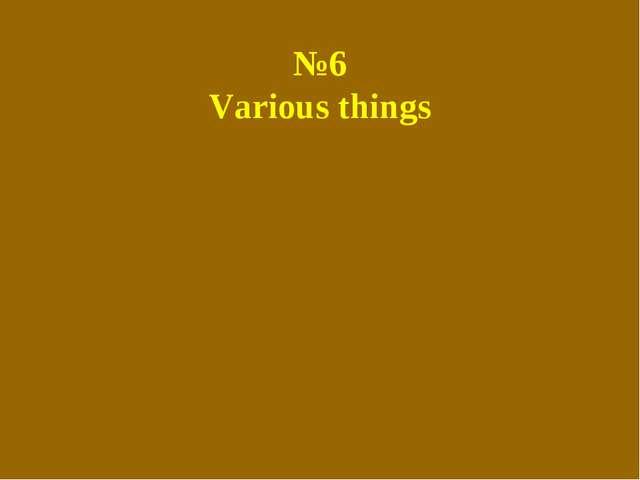 №6 Various things