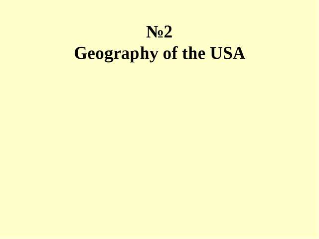 №2 Geography of the USA