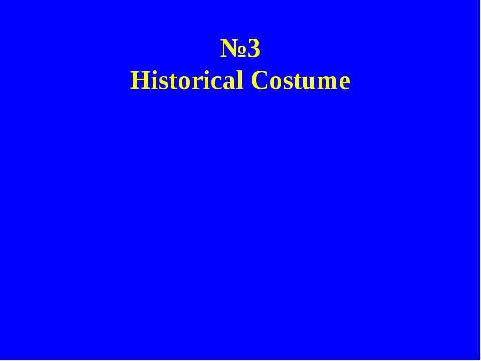 №3 Historical Costume