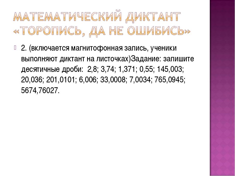 2. (включается магнитофонная запись, ученики выполняют диктант на листочках)З...