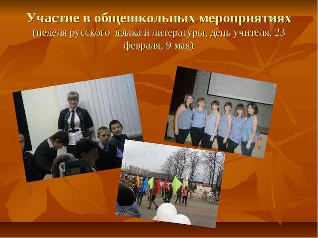 Участие в общешкольных мероприятиях (неделя русского языка и литературы, день...