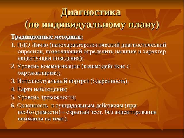 Диагностика (по индивидуальному плану) Традиционные методики: 1. ПДО Личко (п...