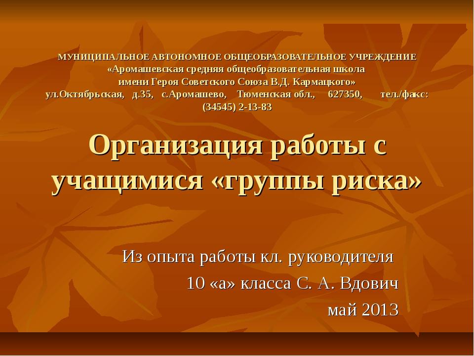 МУНИЦИПАЛЬНОЕ АВТОНОМНОЕ ОБЩЕОБРАЗОВАТЕЛЬНОЕ УЧРЕЖДЕНИЕ «Аромашевская средняя...