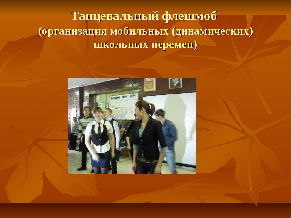 Танцевальный флешмоб (организация мобильных (динамических) школьных перемен)