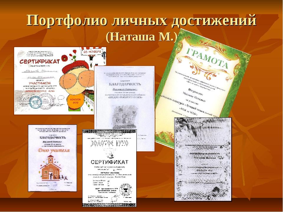 Портфолио личных достижений (Наташа М.)