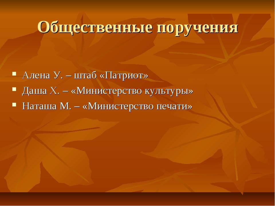 Общественные поручения Алена У. – штаб «Патриот» Даша Х. – «Министерство куль...