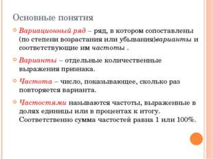 Основные понятия Вариационный ряд– ряд, в котором сопоставлены (по степени в