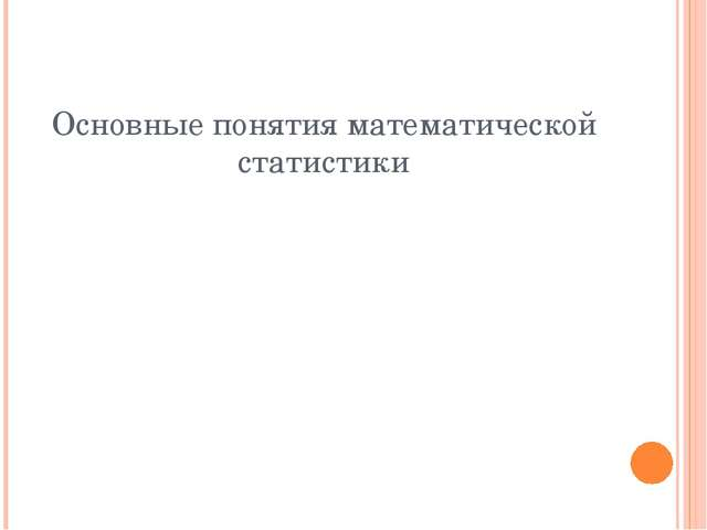Основные понятия математической статистики