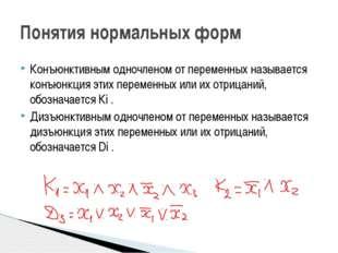 Конъюнктивным одночленом от переменных называется конъюнкция этих переменных