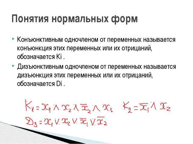 Конъюнктивным одночленом от переменных называется конъюнкция этих переменных...