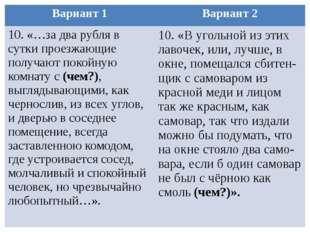 Вариант 1 Вариант 2 10. «…за два рубля в сутки проезжающие получают покойную