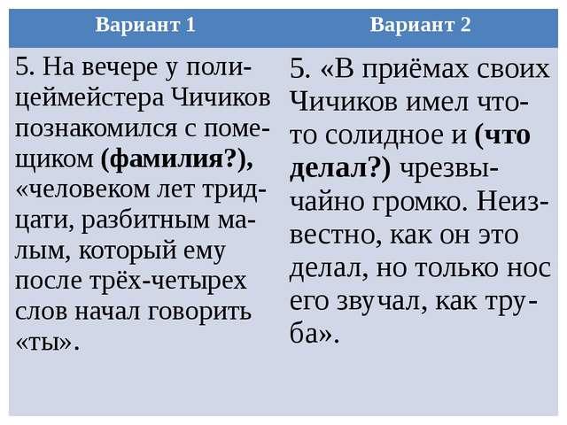 Вариант 1 Вариант 2 5. На вечере уполи-цеймейстераЧичиков познакомился споме-...