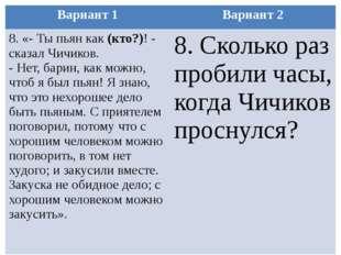 Вариант 1 Вариант 2 8. «-Ты пьян как(кто?)!- сказал Чичиков. -Нет, барин,
