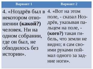 Вариант 1 Вариант 2 4. «Ноздрёв был в некоторомотно-шении(какой?)человек. Ни