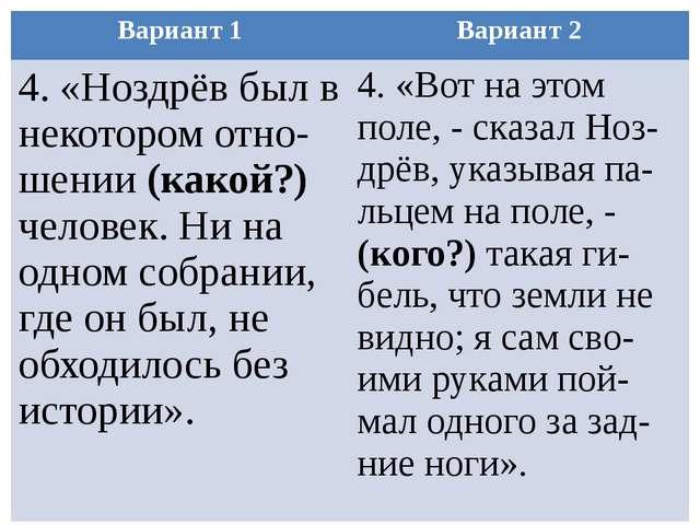 Вариант 1 Вариант 2 4. «Ноздрёв был в некоторомотно-шении(какой?)человек. Ни...