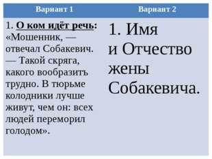 Вариант 1 Вариант 2 1.О ком идёт речь:«Мошенник, — отвечал Собакевич. — Такой