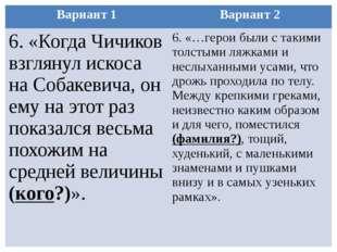 Вариант 1 Вариант 2 6. «Когда Чичиков взглянул искоса на Собакевича, он ему н