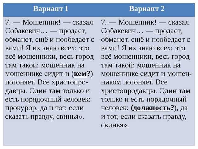 Вариант 1 Вариант 2 7. — Мошенник! — сказал Собакевич… — продаст, обманет, ещ...